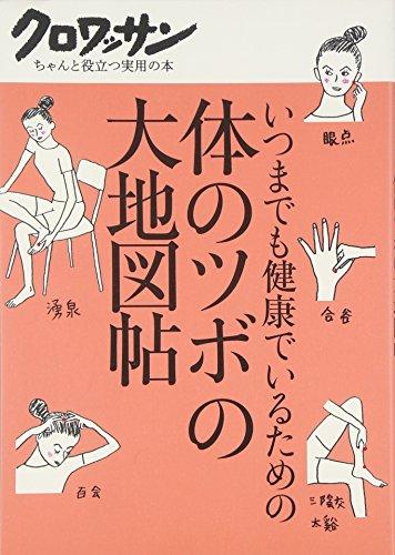いつまでも健康でいるための体のツボの大地図帖 (クロワッサン・ちゃんと役立つ実用の本)