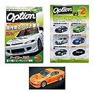 アオシマ 1/64 オプションミニカーコレクション2 Option2 シークレット入り全11種フルコンプセット エアロ改造車