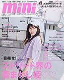 mini(ミニ) 2017年 8 月号