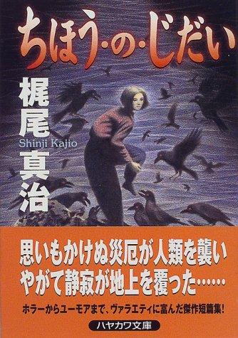 ちほう・の・じだい (ハヤカワ文庫JA)