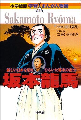 坂本龍馬 (学習まんが人物館 日本 小学館版 15)