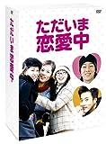 [DVD]ただいま恋愛中 DVD-BOX