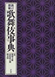 歌舞伎事典