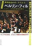 2時間でわかる 世界最高のオーケストラ ベルリン・フィル