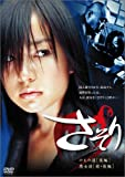 さそり けもの道(後編)/悪女道(前・後編) [DVD]