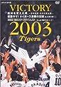 VICTORY 2003 阪神を変えた男星野監督・改革の舞台裏 優勝やで! タイガース激闘の記録 永久保存版の商品画像