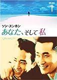 あなた、そして私 ~You and I~ DVD-BOX 1