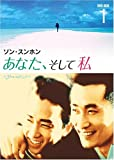 [DVD]あなた、そして私 ~You and I~ DVD-BOX 1