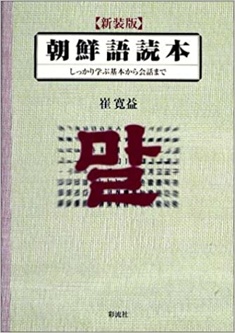 朝鮮語の南北差 - North–South differences in the Korean language ...