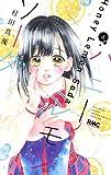 ハニーレモンソーダ 4 (りぼんマスコットコミックス)