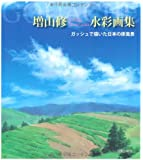 増山修水彩画集―ガッシュで描いた日本の原風景