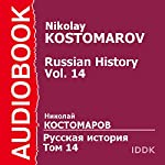Russian History. Vol. 14 [Russian Edition] | Nikolay Kostomarov