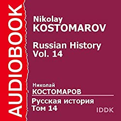 Russian History. Vol. 14 [Russian Edition]