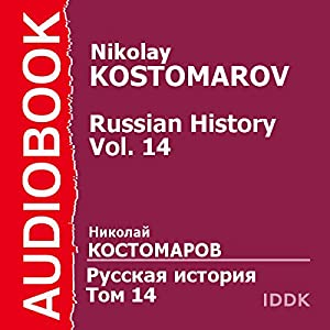 Russian History. Vol. 14 [Russian Edition] Audiobook