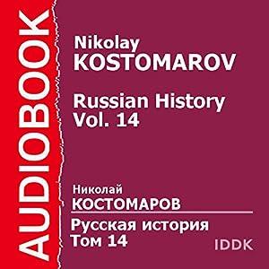 Russian History. Vol. 14 [Russian Edition] Audiobook
