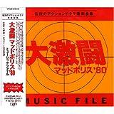「大激闘 マッドポリス'80」ミュージックファイル