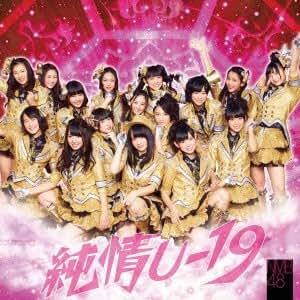 NMB48 - JUNJO U-19(+DVD)(TYPE B) - Amazon.com Music