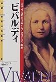伝記 世界の作曲家(1)ビバルディ―バロック音楽を代表するイタリアの作曲家