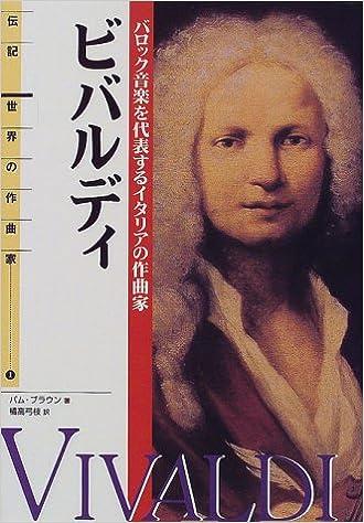 伝記 世界の作曲家(1)ビバルディ...