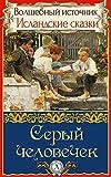 Серый человечек (Russian Edition)