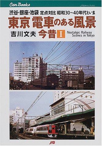 Tōkyō densha no aru fūkei konjaku : Shibuya ginza ikebukuro teiten taihi shōwa 30 40nendai to ima. 1 PDF