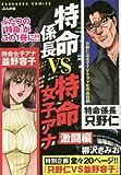 特命係長vs特命女子アナ 激闘編 (ぶんか社コミックス)