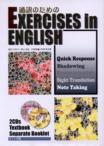 Download Exercises in English : Saito toransurēshon de imi o toraeyō pdf