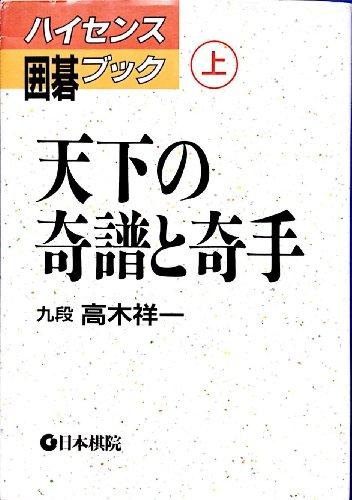 天下の奇譜と奇手 (ハイセンス囲碁ブック)