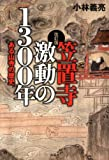 ある山寺の歴史 笠置寺 激動の1300年 改訂版