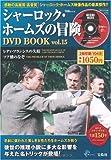 シャーロック・ホームズの冒険DVD BOOK vol.15 (宝島MOOK) (DVD付)