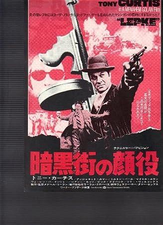 Amazon.co.jp: 映画チラシ 「暗...