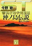 ST 沖ノ島伝説殺人ファイル<警視庁科学特捜班> (講談社文庫)
