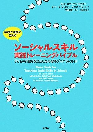 Gakko ya katei de oshieru sosharu sukiru jissen toreningu baiburu : Kodomo no kodo o kaeru tameno shido puroguramu gaido
