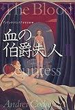 血の伯爵夫人 (2) (文学の冒険シリーズ)