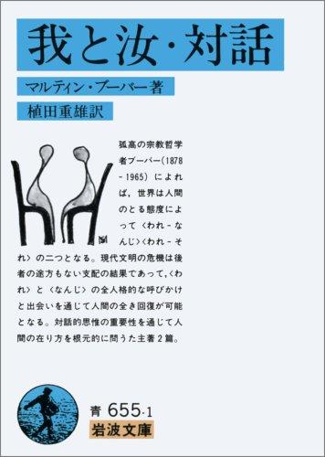 我と汝・対話 (岩波文庫 青 655-1)