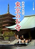 訪ねてみたい東京のお寺