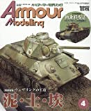 Armour Modelling(アーマーモデリング) 2018年 04 月号 [雑誌]
