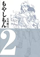 もやしもん(2) (イブニングKC (126))