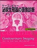 ケースレビュー 泌尿生殖器の画像診断 (Case review series)
