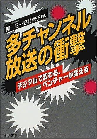 多チャンネル放送の衝撃―デジタ...