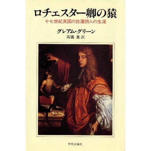 ロチェスター卿の猿―17世紀英国の放蕩詩人の生涯
