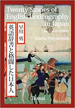 Book Twenty Stories of English Lexicography in Japan (Japanese Edition)
