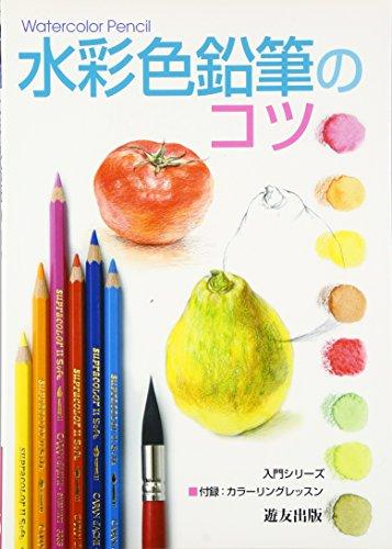 水彩色鉛筆のコツ (入門シリーズ)