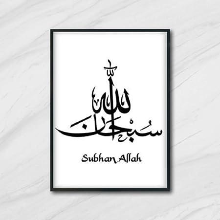 jiushice sans Cadre Moderne Calligraphie Arabe Noir Blanc Impressions Islamiques Affiches Islamique Mur Art Photos pour Le Salon Home Decor-in ng 4 30x40cm