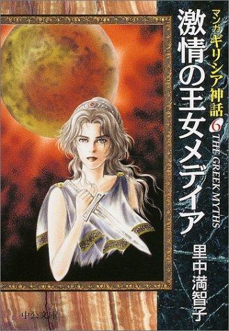 マンガ ギリシア神話〈6〉激情の王女メデイア (中公文庫)