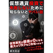Risk of losing if not known in virtual currency investment (Japanese Edition)