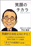 「笑顔のチカラ」門川 義彦