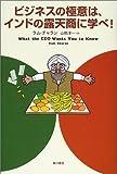 「ビジネスの極意はインドの露天商に学べ」ラム チャラン