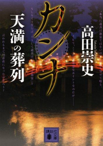 カンナ 天満の葬列 (講談社文庫)