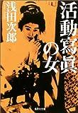 活動寫眞の女 (集英社文庫)